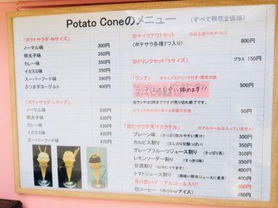 potato_4