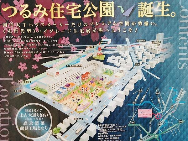 【鶴見】つるみ住宅公園のプレ・オープン!お土産たくさんです!!