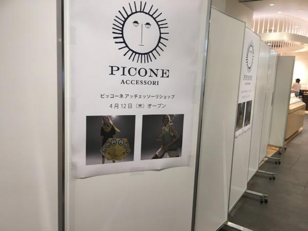 【開店】ピッコーネが4/12nonowa国立にオープン
