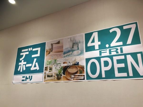 【開店】4/27に「デコホームニトリ」がららぽーと立川立飛にOPEN