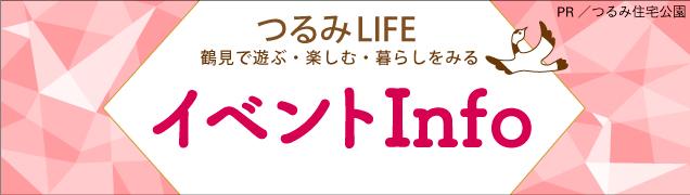 4/21(土)22(日)は、鶴見で遊んでプレゼントをもらおう!