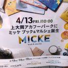 【開店】上大岡アカフーパーク 4/13オープン!