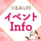 7/7(土)~22(日)は鶴見へ!イベントもプレゼントも盛りだくさん