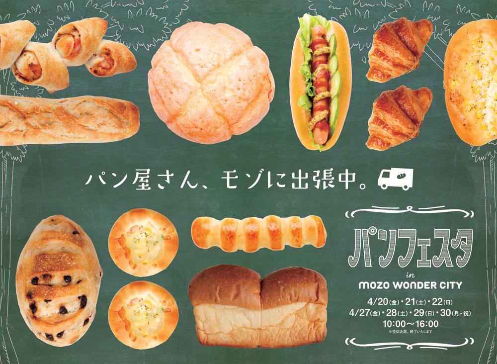4月後半の週末、mozoワンダーシティで初のパンイベント開催!