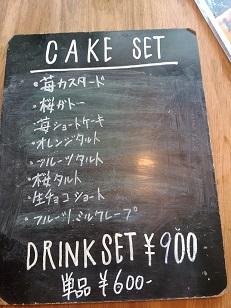 cake set menu
