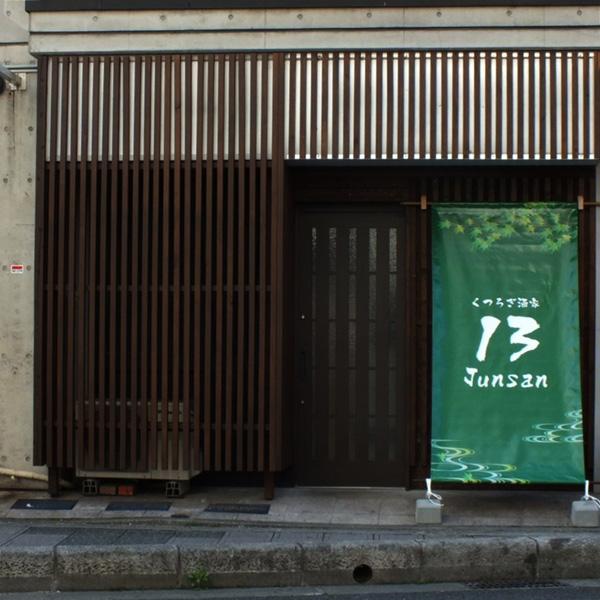 新規オープン・くつろぎ酒家「13 Junsan」が三番町に