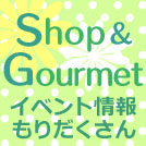 denen_shop&gourmet0419_eye