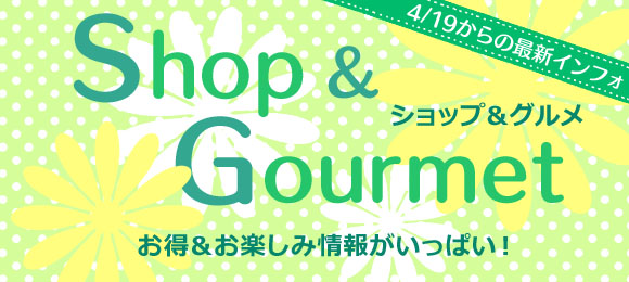 denen_shop&gourmet0419_fb
