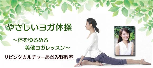denen_yoga_fb