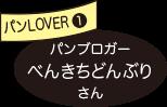 パンLOVER1 パンブロガー べんきちどんぶりさん