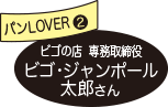 パンLOVER2 ビゴの店 専務取締役ビゴ・ジャンポール太郎さん