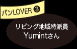 パンLOVER3 リビング地域特派員Yumintさん