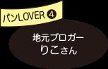 パンLOVER4 地元ブロガーりこさん