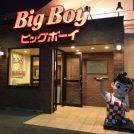 お子様に嬉しいサービスがいっぱい!Big Boyのキッズ特典と誕生日特典 @中央
