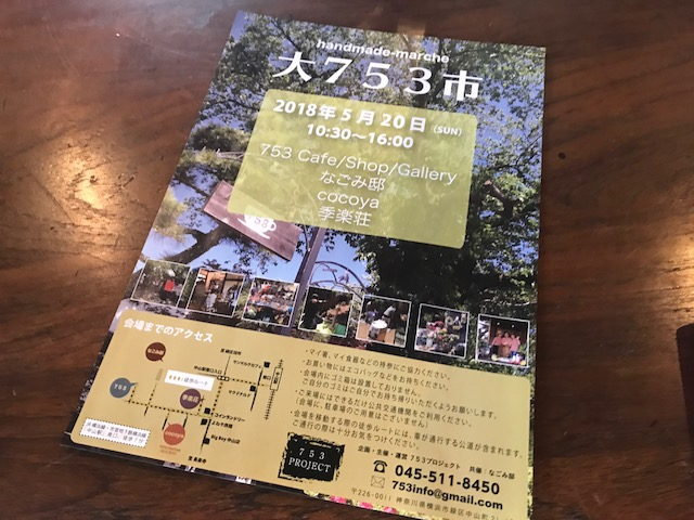 753 菌カフェ Cafe/Shop/Gallery@中山