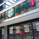【開店】4月8日(日)香港飲茶「添好運」オープン!日比谷シャンテ別館