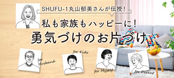 SHUFU-1丸山郁美さんが伝授!私も家族もハッピーに!勇気づけのお片づけ