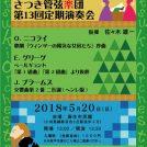さつき管弦楽団「第13回定期演奏会」5/20(日)開催 麻生市民館