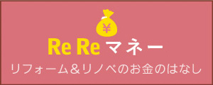 Re Re マネー リリマネー