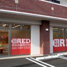 新規オープン・「自立学習RED 松山教室」が南江戸に