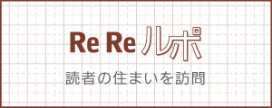 Re Re ルポ リリルポ