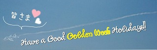 よいゴールデンウイークを