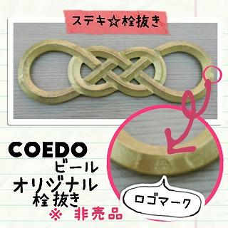COEDOビール:ステキ栓抜き
