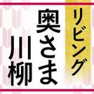 リビング奥さま川柳大賞 2018年の受賞作品発表