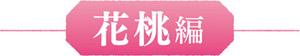 0407-花桃と芝桜のおはなしフロント-森.indd