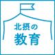 大阪府立三島高等学校校長井上隆司さんに聞きました