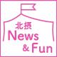 千里南公園で関西大学の岡教授とコーヒーを飲んだ話【北摂しあわせ2.0】