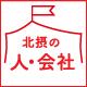 JA北大阪 代表理事組合長・木下昭男さん