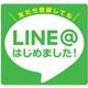 新規アカウントUP中!LINE「友だち追加」でお得情報をGET