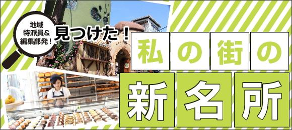 0524-shinmeisho-banner2