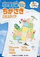17chigasaki_hyoushi