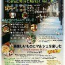5/4cafeと雑貨とMarket ドラマロケ地の坂東市・秀緑にて開催
