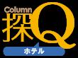 180510_shinkankakuhoteru_01