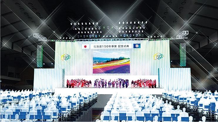 記念式典の開催イメージ