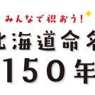 記念商品や記念式典などのイベントを紹介。みんなで祝おう!北海道命名150年