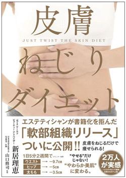 1806_hifu-nejiri-book