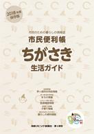 18茅ガ_表1-4.indd