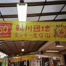 【鶴川団地センター名店街】5月26日27日公団住宅自治会50周年記念祭開催♪