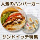 ボリューム満点!ハンバーガー&サンドイッチのお店~吉祥寺・西荻窪など~