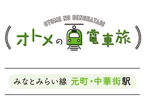 オトメの電車旅<元町・中華街>バラの咲く元町さんぽ