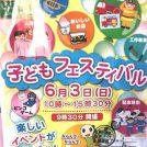 阿佐ヶ谷2018子どもフェスティバル 6/3(日)開催!