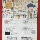 ムサコ自動車教習所でフリーマーケット♪地元グルメ多数出店♪ライブステージも♪