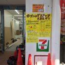 【開店】三軒茶屋 世田谷通り セブンイレブン5月31日オープン