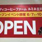 【開店】カルディ ルミネ立川店 6/7~10オープンセール開催