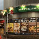 【開店】6月1日「フレッシュネスバーガー 三軒茶屋店」オープン