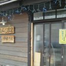 かわいい古民家で沖縄料理を堪能!「なんくる食堂」東札幌